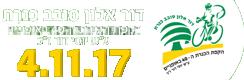 דור אלון סובב כנרת 2017